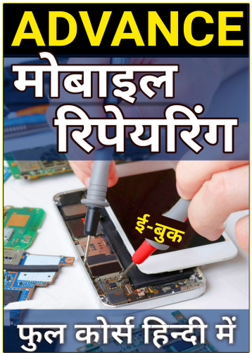 Advance Mobile Repairing Course E-Book (हिन्दी)