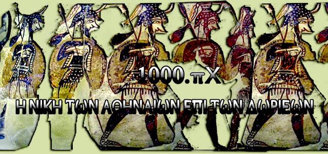 1000 π.Χ – Η νίκη των Αθηναίων επί των Δωριέων