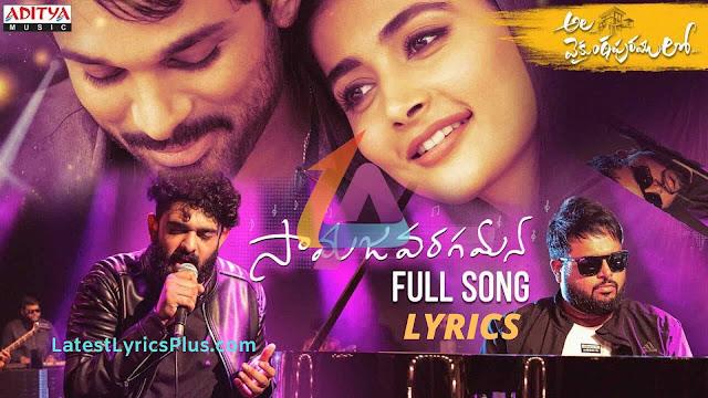 Samajavaragamana Lyrics Allu Arjun & Pooja Hegde Ala Vaikunthapurramloo