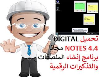 تحميل DIGITAL NOTES 4.4 مجانا برنامج إنشاء الملصقات والتذكيرات الرقمية