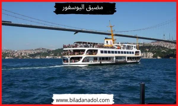 السياحة في اسطنبول أجمل 10 أماكن السياحية في اسطنبول مضيق البوسفور