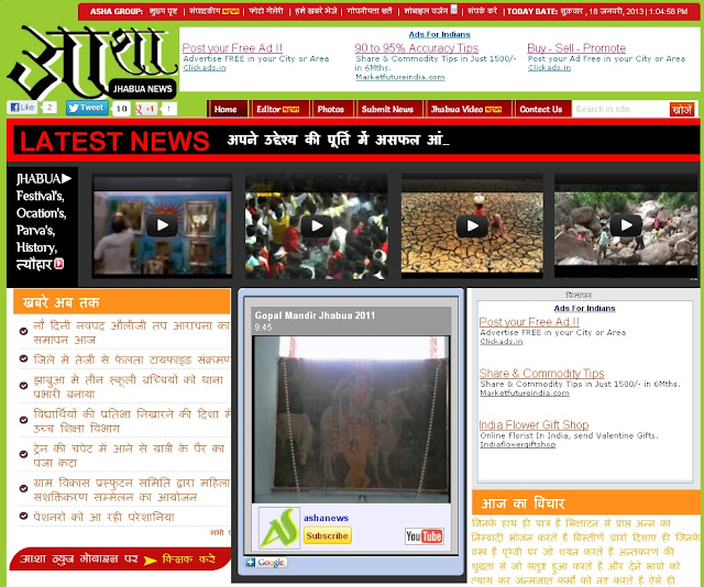 Asha Jhabua News