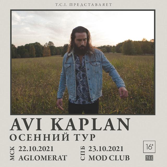 Avi Kaplan в России