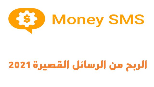 الربح من الرسائل القصيرة مجاناً money sms 2021