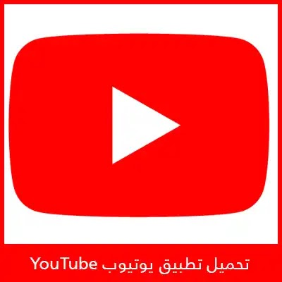 تحميل تطبيق اليوتيوب Youtube 2021