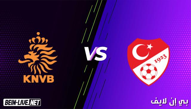 مشاهدة مباراة تركيا وهولند وفالنسيا بث مباشر اليوم بتاريخ 24-03-2021 في تصفيات كأس العالم