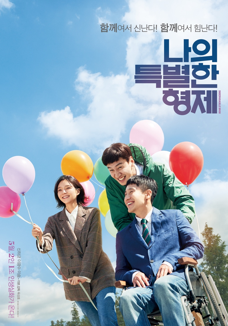 Sinopsis Inseparable Bros /  My Special Brother (2019) - Film Korea