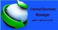 تحميل برنامج داونلود مانجر IDM احدث نسخه مفعله مجانا