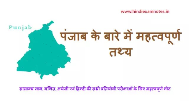 Important Fact About Punjab in Hindi