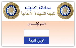 نتيجة الشهادة الإعدادية محافظة الدقهلية 2020 بالاسم ورقم الجلوس