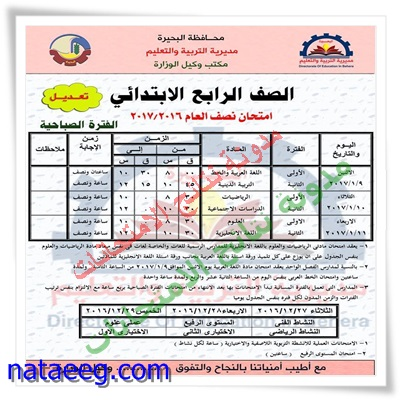 أخر تعديل فى جدول إمتحانات الشهادة الابتدائيه 2017 الترم الاول ( محافظة البحيره )