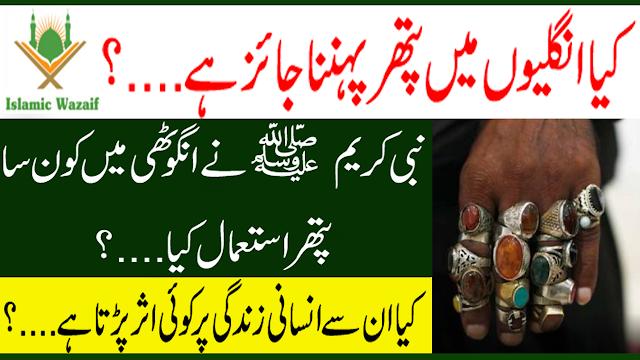 Kya Ungliyon Ma Pathar Pehenna Jaiz Hai/Kya Is Sa Insani Zindagi Par Asar Parta Hai/Islamic Wazaif