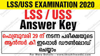 LSS/USS EXAMINATION 2020 QUESTION PAPERS AND ANSWER KEYS Published - Check Your Answer Here