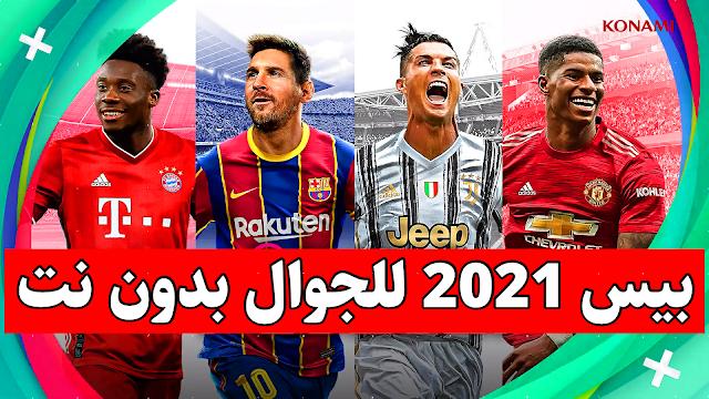 تنزيل بيس 2021 مهكرة - تحميل لعبة بيس 2020 للاندرويد تعليق عربي - اخيرا تحميل لعبة Pes 2021 بدون انترنت
