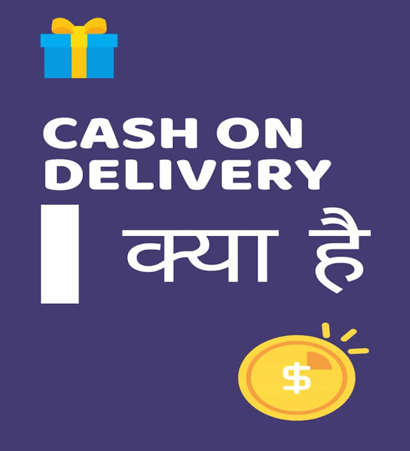 Cash On Delivery क्या है