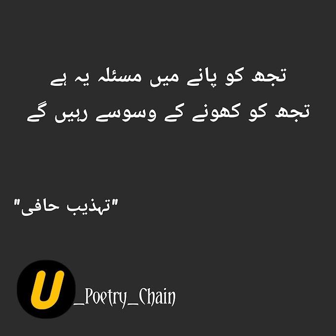 Tujhko Pane Me Masala Ye Hai || Poetry Chain