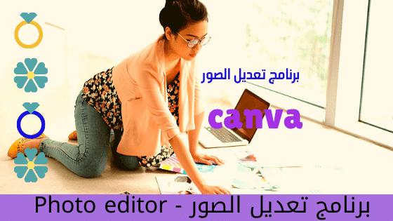 برنامج تعديل الصور - Photo editor ، برنامج تعديل صور 2021