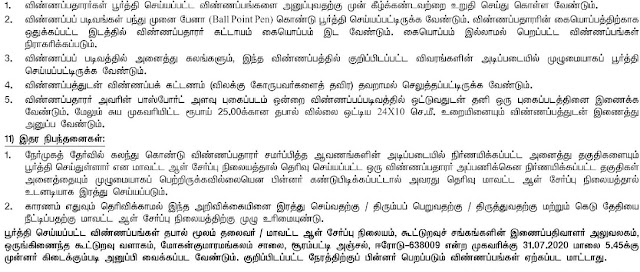 Erode District Ration Shop Recruitment 2020 - Apply Now 2