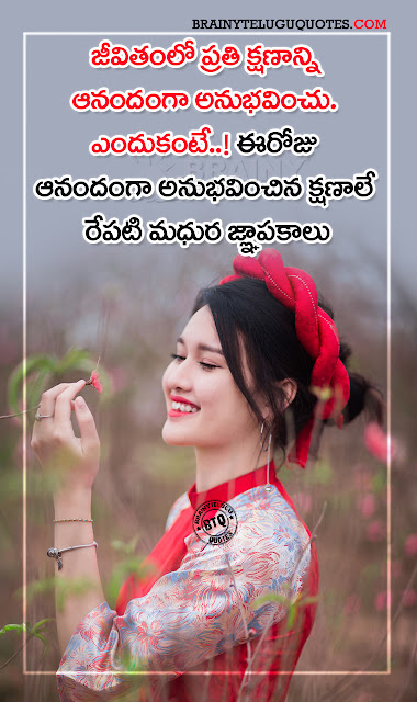 telugu quotes-inspirational quotes in telugu-famous life changing words in telugu-whats app sharing true words in telugu