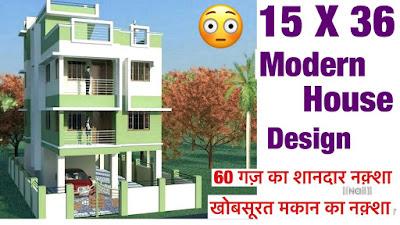 60 Gaj Makan Ka Naksha (60 Gaj House Map Design) | 60 गज मकान का नक्शा