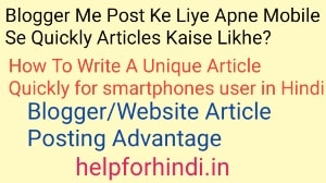 Blogger Me Post Ke Liye Apne Mobile Se Quickly Articles Kaise Likhe? create articles only a smartphone, blog post writing guide