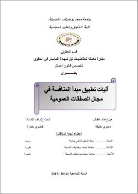 مذكرة ماستر: آليات تطبيق مبدأ المنافسة في مجال الصفقات العمومية PDF