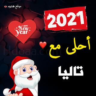 صور 2021 احلى مع تاليا