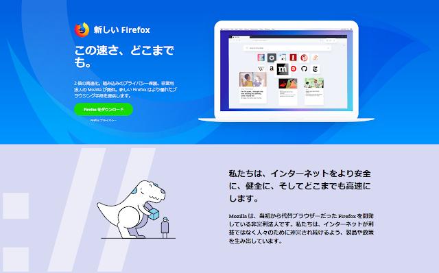 Mozillaホームページ