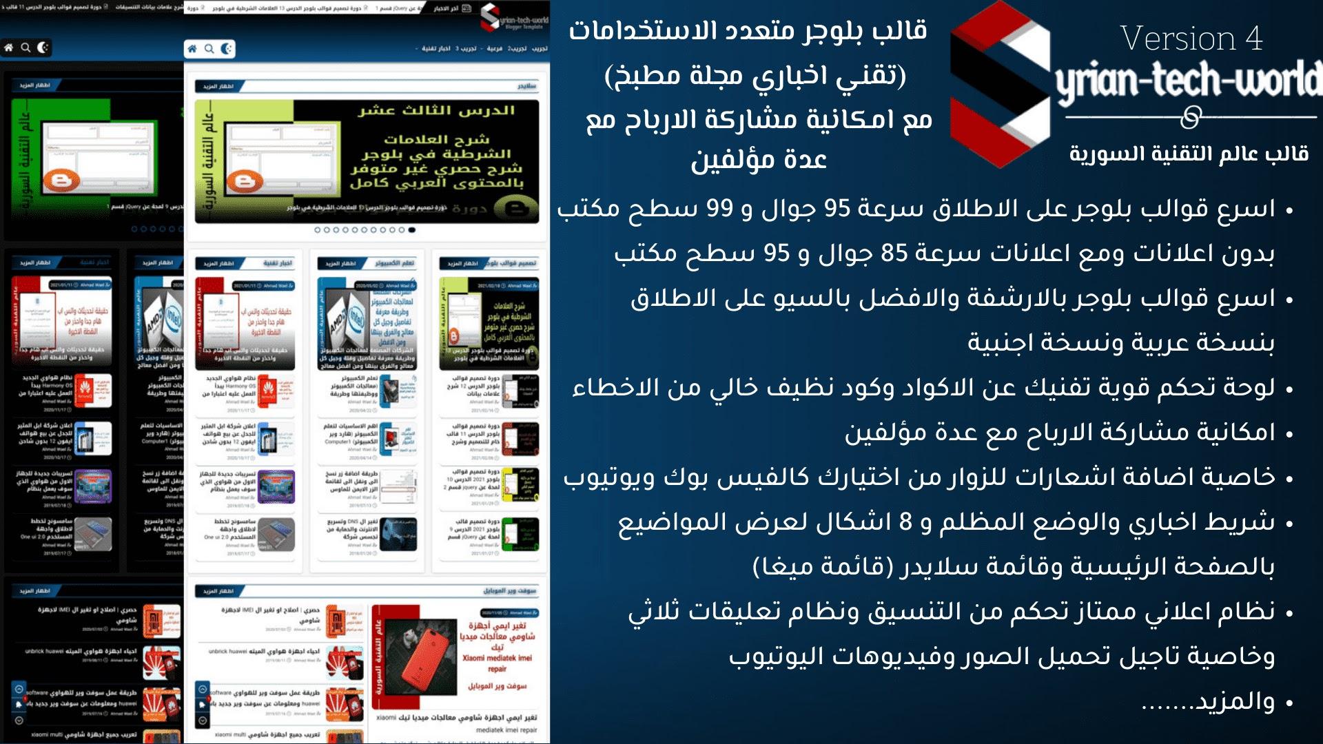 قالب عالم التقنية السورية قالب بلوجر