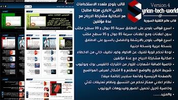 قالب عالم التقنية السورية - اسرع قالب بلوجر متعدد الاستخدامات