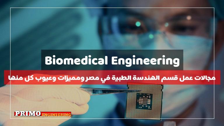 افضل 14 تخصص من مجالات عمل قسم  الهندسة الطبية في مصر ومميزات وعيوب كل منها