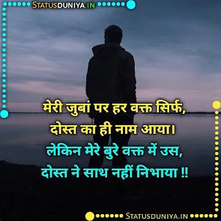 Dhokebaaz Dost Shayari With Images, मेरी जुबां पर हर वक्त सिर्फ, दोस्त का ही नाम आया। लेकिन मेरे बुरे वक्त में उस, दोस्त ने साथ नहीं निभाया !!