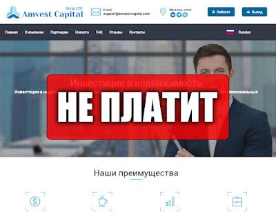 Скриншоты выплат с хайпа amvest-capital.com