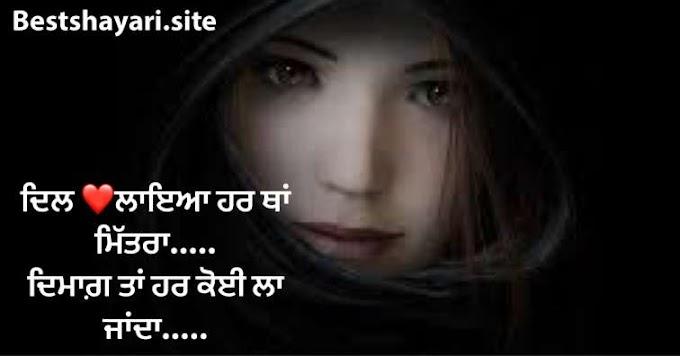 Punjabi shayari attitude/bestshayari.site/2021