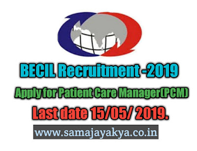 BECIL Recruitment -2019 - Apply for Patient Care Manager(PCM) - Last date 15/05/ 2019.