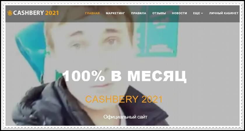 Мошеннический сайт cashbery-2021.com – Отзывы, развод, платит или лохотрон? Мошенники