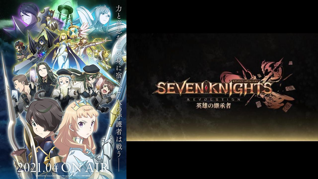 Seven Knights Revolution: Eiyuu no Keishousha Sub Español HD