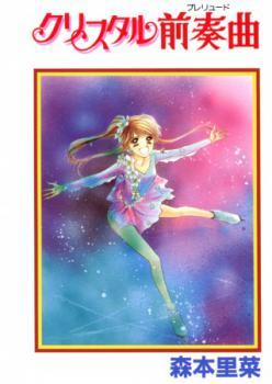 Crystal Prelude Manga