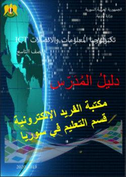 دليل المعلم وحلول المعلوماتية للصف التاسع سوريا 2019 - 2020