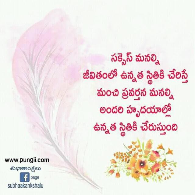 Telugu Quotes Trending On Facebook Subhaakankshalu Page