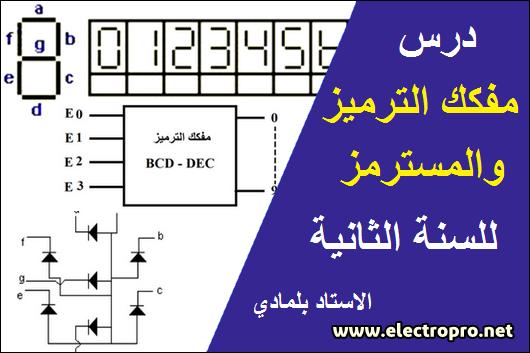درس مفكك الترميز والمسترمز من محور وظيفة الترميز وفك الترميز للسنة الثانية هندسة كهربائية للاستاذ بلمادي