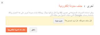 طريقة حذف مدونة الكترونية علي بلوجر نهائيا