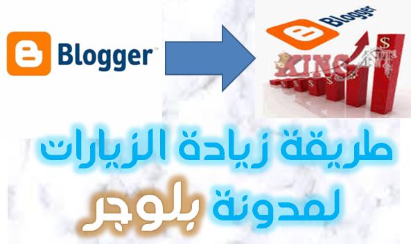 طريقة زيادة الزيارات لمدونة بلوجر 2020