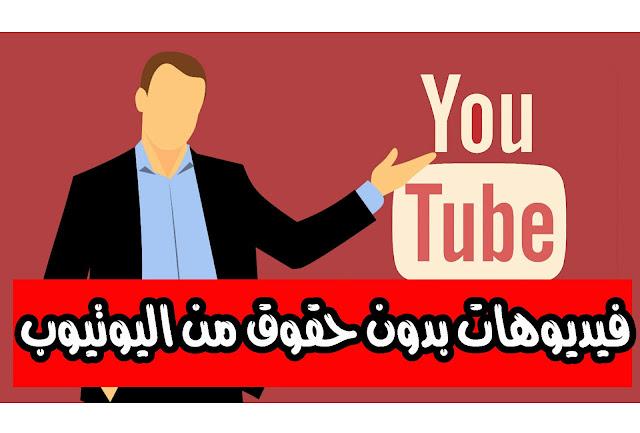 كيفية الحصول على فيديوهات مجانية و بدون حقوق من اليوتيوب و الربح منها آلاف الدولارات 2020