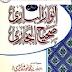 انوار الباری اردو شرح صحیح البخاری