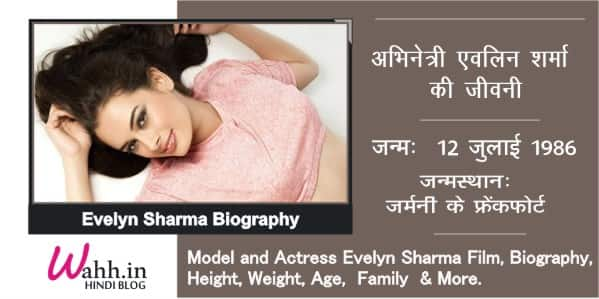 Evelyn-Sharma-Biography-in-Hindi
