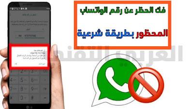 كيفية فك الحظر عن رقمك الواتس اب واستخدامه من جديد