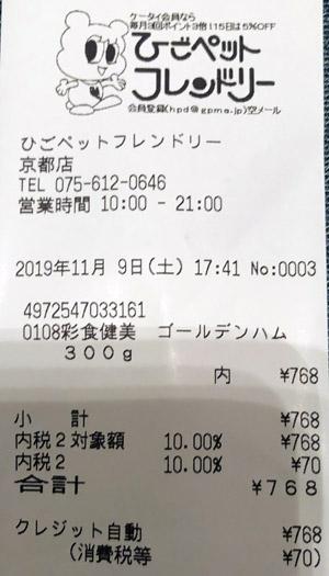 ひごペットフレンドリー 京都店 2019/10/9利用