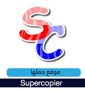 تحميل برنامج سوبر كوبير Supercopier 2020 لتسريع نقل ونسخ الملفات للكمبيوتر