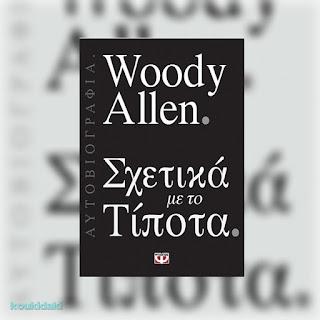 Σχετικά με το τίποτα, Woody Allen